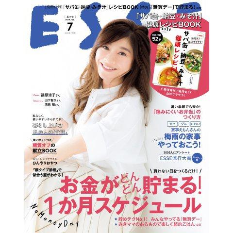 ESSE(エッセ) 2019年7月号(扶桑社) [電子書籍]