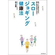 スロージョギング健康法(朝日新聞出版) [電子書籍]