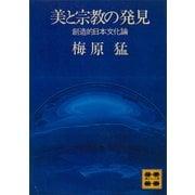 美と宗教の発見 創造的日本文化論(講談社) [電子書籍]