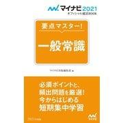 マイナビ2021 オフィシャル就活BOOK 要点マスター! 一般常識(マイナビ出版) [電子書籍]