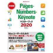 Pages・Numbers・Keynoteマスターブック2020(マイナビ出版) [電子書籍]