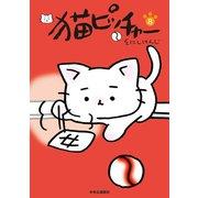 猫ピッチャー 8(中央公論新社) [電子書籍]