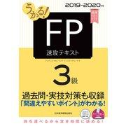 うかる! FP3級 速攻テキスト 2019-2020年版(日本経済新聞出版社) [電子書籍]
