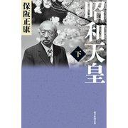 昭和天皇(下)(朝日新聞出版) [電子書籍]