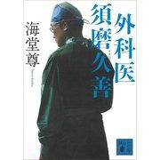 外科医 須磨久善【電子特典付き】(講談社) [電子書籍]