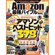 100%ムックシリーズ Amazon最強バイブル 2019 最新版(晋遊舎) [電子書籍]