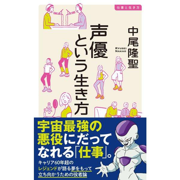 声優という生き方(イースト・プレス) [電子書籍]
