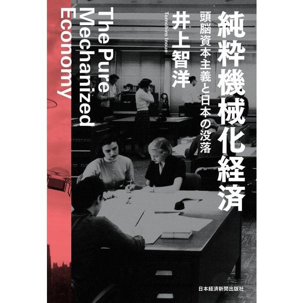 純粋機械化経済 頭脳資本主義と日本の没落(日本経済新聞出版社) [電子書籍]