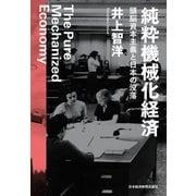 純粋機械化経済 頭脳資本主義と日本の没落(日経BP社) [電子書籍]