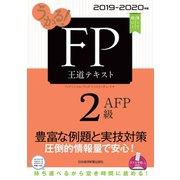 うかる! FP2級・AFP 王道テキスト 2019-2020年版(日経BP社) [電子書籍]