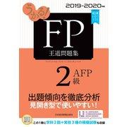 うかる! FP2級・AFP 王道問題集 2019-2020年版(日経BP社) [電子書籍]