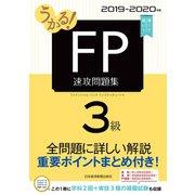 うかる! FP3級 速攻問題集 2019-2020年版(日経BP社) [電子書籍]