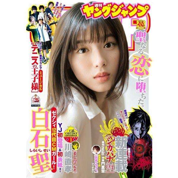 ヤングジャンプ 2019 No.26(集英社) [電子書籍]