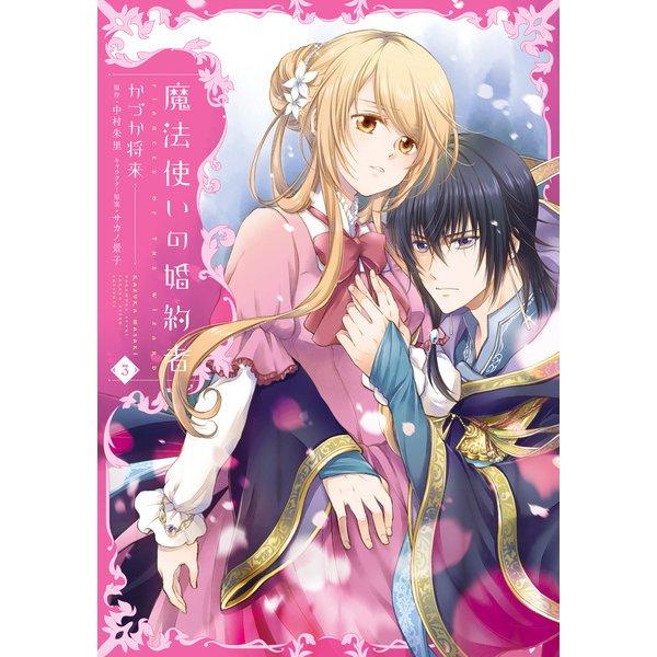 魔法使いの婚約者 3(KADOKAWA) [電子書籍]