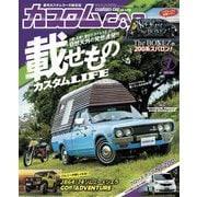 カスタムCAR 2019年7月号 vol.489(芸文社) [電子書籍]