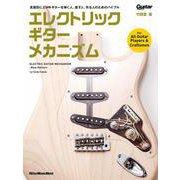 エレクトリック・ギター・メカニズム-New Edition-(リットーミュージック) [電子書籍]
