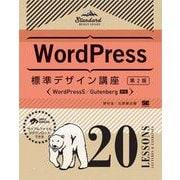 WordPress標準デザイン講座 20LESSONS【第2版】(翔泳社) [電子書籍]