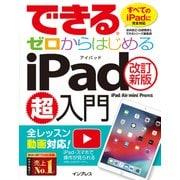 できるゼロからはじめるiPad超入門(改訂新版) iPad/Air/mini/Pro対応(インプレス) [電子書籍]