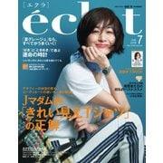 eclat(エクラ) 7月号(集英社) [電子書籍]