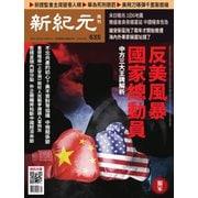 新紀元 中国語時事週刊 635号(大紀元) [電子書籍]
