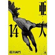 亜人(14)(講談社) [電子書籍]