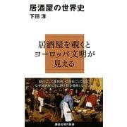 居酒屋の世界史(講談社) [電子書籍]