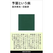予習という病(講談社) [電子書籍]