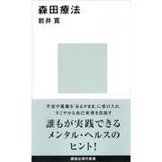 森田療法(講談社) [電子書籍]