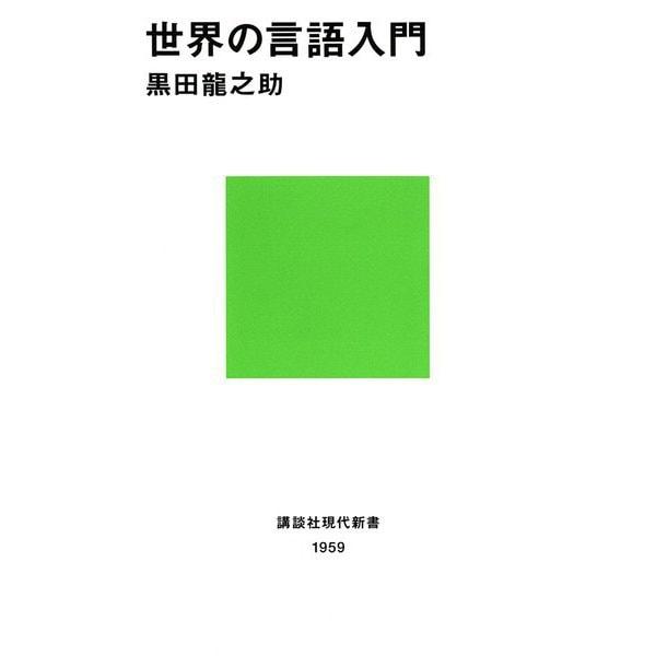 世界の言語入門(講談社) [電子書籍]