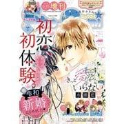 Sho-Comi 増刊 2019年6月15日号(2019年6月1日発売)(小学館) [電子書籍]