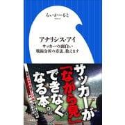 アナリシス・アイ ~サッカーの面白い戦術分析の方法、教えます~(小学館新書)(小学館) [電子書籍]