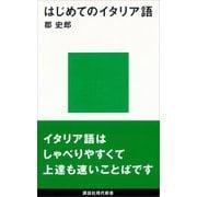 はじめてのイタリア語(講談社) [電子書籍]