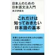 日本人のための日本語文法入門(講談社) [電子書籍]