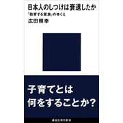 日本人のしつけは衰退したか 「教育する家族」のゆくえ(講談社) [電子書籍]