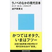 ラノベのなかの現代日本 ポップ/ぼっち/ノスタルジア(講談社) [電子書籍]