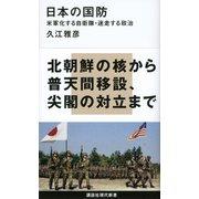 日本の国防(講談社) [電子書籍]