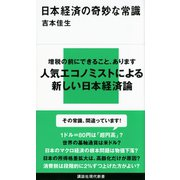 日本経済の奇妙な常識(講談社) [電子書籍]