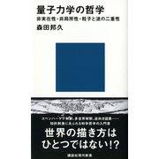 量子力学の哲学(講談社) [電子書籍]