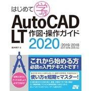 はじめて学ぶ AutoCAD LT 作図・操作ガイド 2020/2019/2018/2017/2016/2015対応(ソーテック社) [電子書籍]