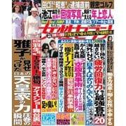 週刊女性セブン 2019年6月13日号(小学館) [電子書籍]