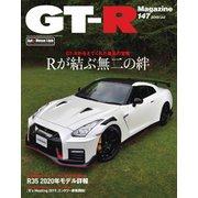GT-R Magazine(GTRマガジン) 2019年7月号(交通タイムス社) [電子書籍]