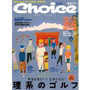 Choice(チョイス) 2019年夏号(ゴルフダイジェスト社) [電子書籍]