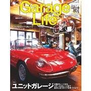 Garage Life(ガレージライフ) Vol.80(ネコ・パブリッシング) [電子書籍]