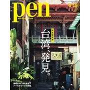 Pen(ペン) 2019年6/15号(CCCメディアハウス) [電子書籍]