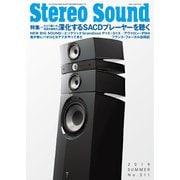 StereoSound(ステレオサウンド) No.211(ステレオサウンド) [電子書籍]