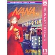 NANA―ナナ― 11(集英社) [電子書籍]