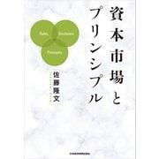 資本市場とプリンシプル(日経BP社) [電子書籍]