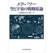 エア・パワー 空と宇宙の戦略原論(日経BP社) [電子書籍]