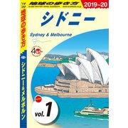 地球の歩き方 C13 シドニー&メルボルン 2019-2020 【分冊】 1 シドニー(ダイヤモンド社) [電子書籍]