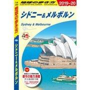 地球の歩き方 C13 シドニー&メルボルン 2019-2020(ダイヤモンド社) [電子書籍]